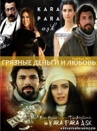 «Фильм Смотреть Онлайн   Турция Черная Любовь» — 2012